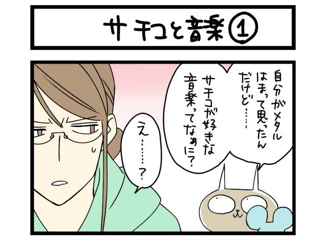 【夜の4コマ部屋】サチコと音楽 (1) / サチコと神ねこ様 第1474回 / wako先生
