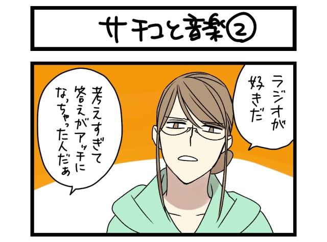 【夜の4コマ部屋】サチコと音楽 (2) / サチコと神ねこ様 第1475回 / wako先生