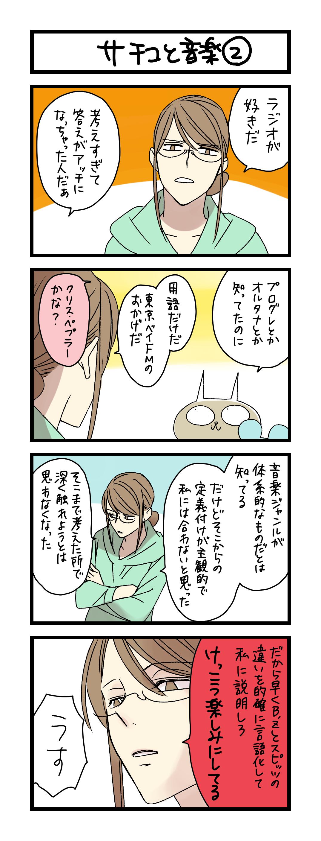 サチコと音楽 (2)