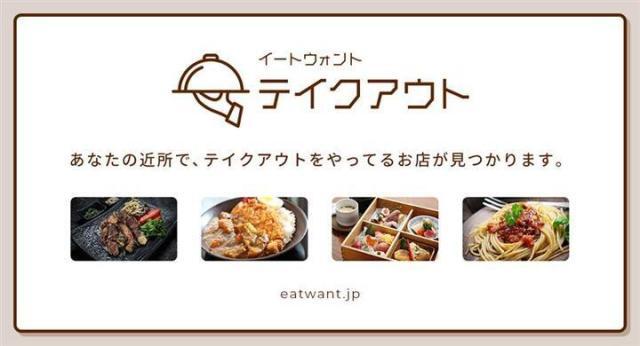 テイクアウト専門のクチコミサイト「eat want・テイクアウト」が便利な予感…! 今なら食事券が当たるキャンペーンもやってるよ