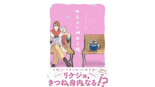 【お知らせ】「サチコと神ねこ様」5巻が発売されるよ〜! 描き下ろし漫画をチラ見せしちゃいます