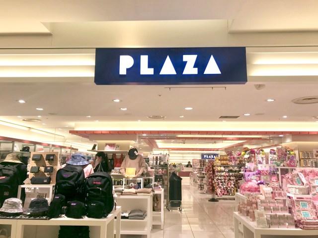 ジャスコにソニプラに加ト吉に…ツイッターの「#今でも昔のブランドや店名で言ってしまうものをあげてみる」が共感度高し!