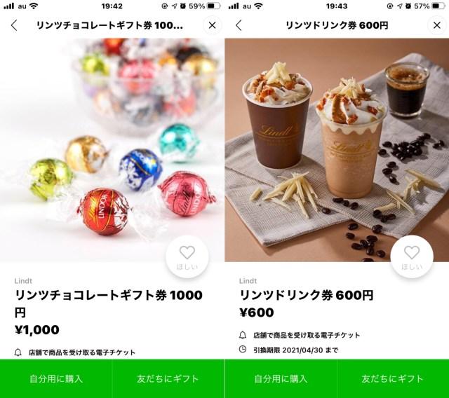 【これ便利】LINEギフトでリンツのチョコレート券が贈れるよ〜!! リンドールなど好きなチョコが選べてバレンタインにも◎
