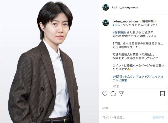 香取慎吾5年ぶりの民法ドラマに『新聞記者』のシム・ウンギョンが特別出演! ある事件に巻き込まれた女刑事を演じます