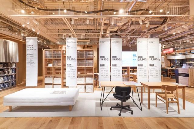 全国の無印良品で「家具のサブスク」がスタート! 椅子が月額300円、ベッドは560円から借りられるよ〜!