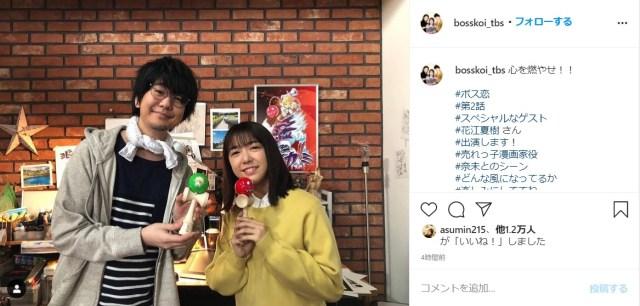 ドラマ『ボス恋』第2話に人気声優の花江夏樹がゲスト出演! 声優ではなく「人気漫画家」役で登場するんだって