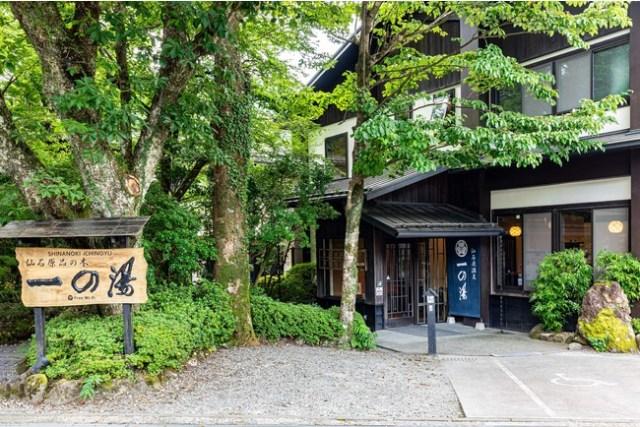 【ぼっち歓喜】箱根の露天風呂付客室がなんと4900円! おひとりさま向け「令和版おこもり湯治プラン」が登場してます