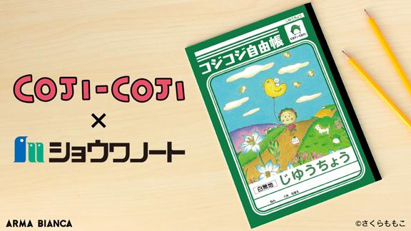 「コジコジ」があのジャポニカ学習帳に! ゆるかわなイラストがマッチした自由帳が数量限定で発売されるよ〜