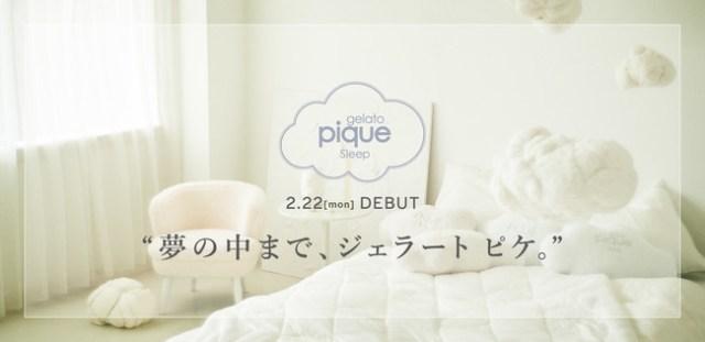 【今夜先行発売】ジェラピケから寝具をそろえた「ジェラート ピケ スリープ」が新登場! ふわふわ素材のベッドカバーやぬいぐるみ風の抱き枕がかわいすぎます♡