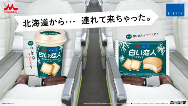 「白い恋人」がドリンクとアイスになっちゃった!! 北海道を飛び出して全国のコンビニで発売されるよ