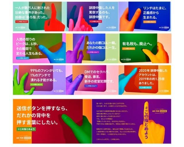 SNSでの誹謗中傷をストップ! 渋谷スクランブル交差点にメッセージ広告「#この指とめよう」が登場