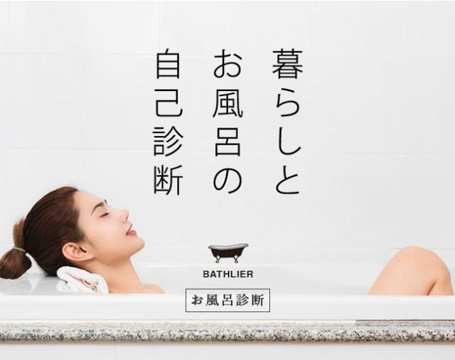 自分に最適なお風呂の入り方を教えてくれる「お風呂診断」が面白い! 性格診断や心と体の疲れ度も診断してくれるよ