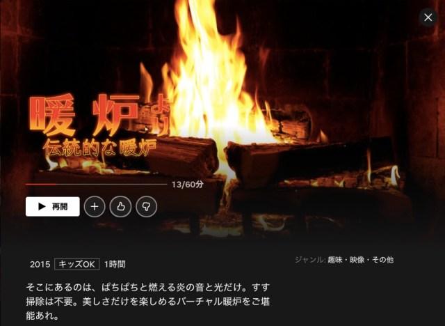 寒〜い夜もぐっすり眠れる…かもしれない「暖炉」の動画がNetflixで公開中ですぞ〜っっ!
