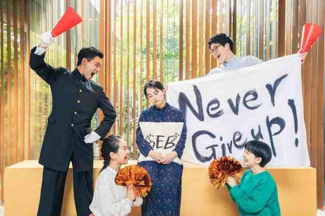 星野リゾート BEB5 軽井沢の「全力励ましステイ」プランが強烈…! すれ違うスタッフが励ましてくれるそうです