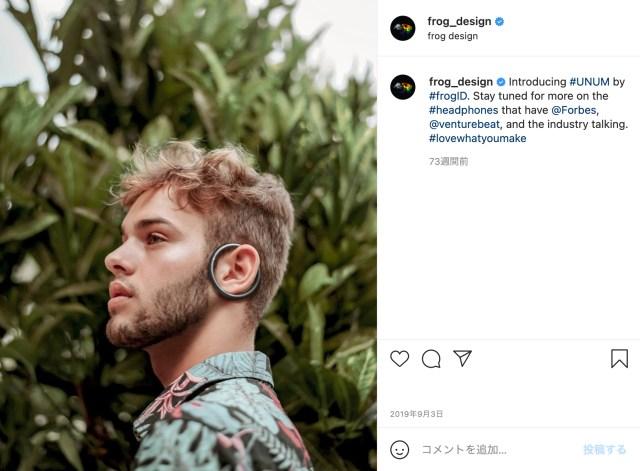 「耳にかける輪っか」にしか見えないけど…「未来型ヘッドフォン」!? 人を孤立させないヘッドフォン「UNUM」がユニーク