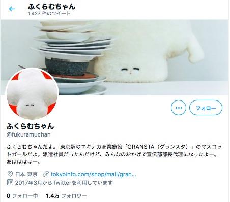 東京駅グランスタのマスコットガール「ふくらむちゃん」が今日で退職…最後まで世界観溢れたツイートでした