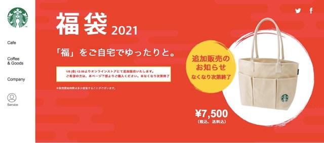 【2021年福袋】スタバ福袋の追加販売キターーー!! 買えなかった人はこのチャンスを逃さないで!