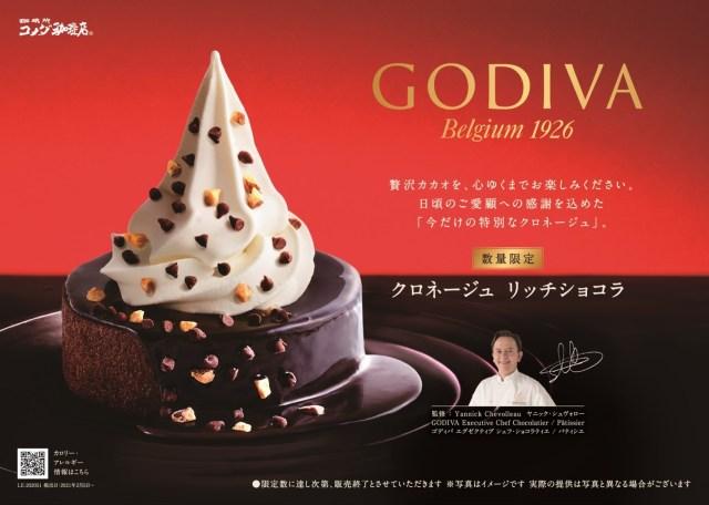 【本日発売】コメダ珈琲店×ゴディバの「クロネージュ」が贅沢で美味しそう♪ フォークを入れると特別な「お楽しみ」も…!