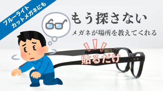 もう「メガネメガネ」と探さなくても大丈夫!? スマホとメガネが連動した「メガネ用紛失防止タグ」が便利そう