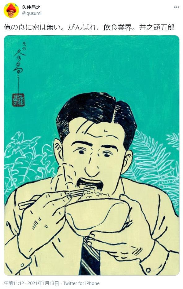 「俺の食に密は無い」『孤独のグルメ』井之頭五郎のツイートがひとり飯を愛する人や飲食店から大反響!
