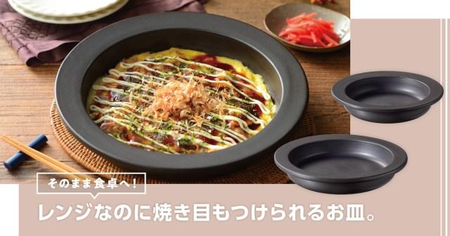 レンジ料理の革命や! レンジで「焼き目」も付けられる調理シリーズ「マジカリーノ」がすごすぎる