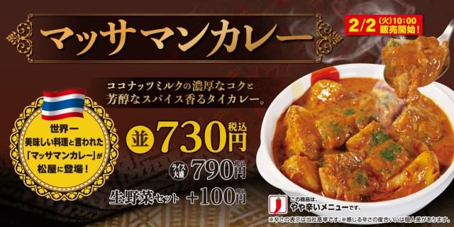 【今日から】世界一おいしいと言われる「マッサマンカレー」が松屋に登場! 鶏肉&じゃがいもゴロゴロのタイカレーが楽しめるよ
