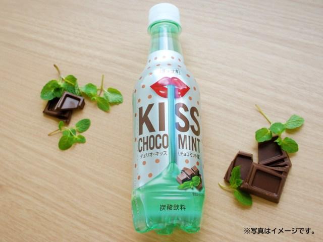 ついにチョコミントがソーダになっちゃった! 爽快感あふれるチェリオ「KISS チョコミント」が発売されたよ〜