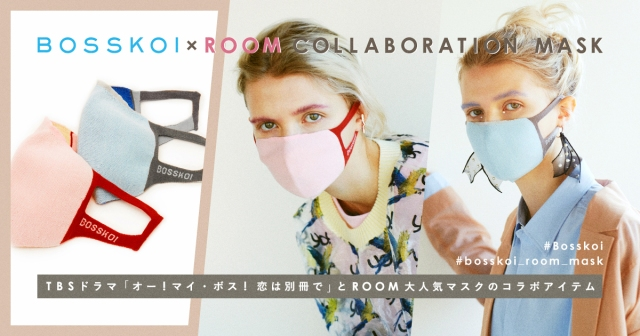 ドラマ「ボス恋」がROOMとコラボしたマスクがおしゃれ! バイカラーの配色と「BOSSKOI」ロゴが効いてます