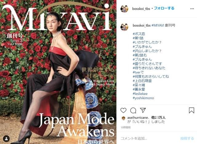 世界の冨永愛×レスリー・キー! 新ドラマ『ボス恋』が公開した雑誌『MIYAVI』の表紙が本気すぎると話題に