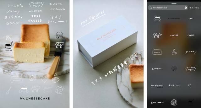 インスタのストーリーズをおしゃれにデコれる♪ 人気ショップ「ミスターチーズケーキ」がかわいいGIFスタンプを無料配布中だよ