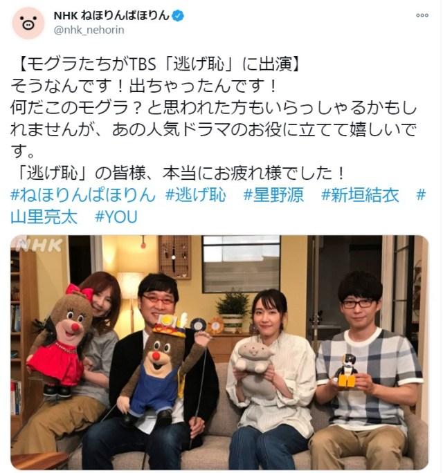 逃げ恥新春スペシャルに『ねほりんぱほりん』が登場!? ツイッターで「仕込んだ小ネタ」を披露しています