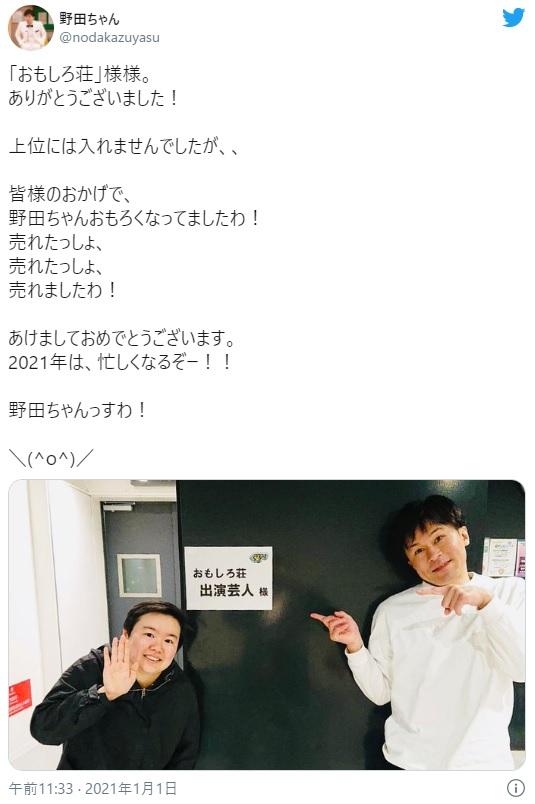 【おもしろ荘】2021年のお笑い界は野田ちゃんに注目!!  45歳ならではの吹っ切れた自虐ネタがわかりみ深いっすわ!