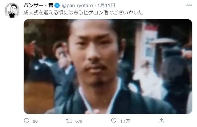 パンサー菅の成人式写真が今と変わってなさすぎる…! マジで全然歳を取っていません