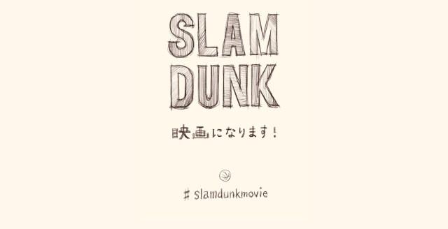 不朽の名作『スラムダンク』の映画化が決定! ネットでは「伝説の山王戦の映像化」を期待する声多し