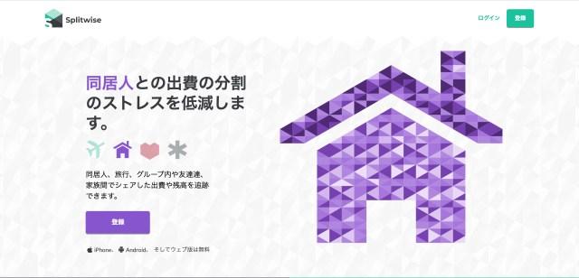 【超便利】割り勘アプリ「Spritwise」でシェアハウスやホームパーティのお金問題をスッキリ解決! 誰がいくら払えばいいか計算してくれます