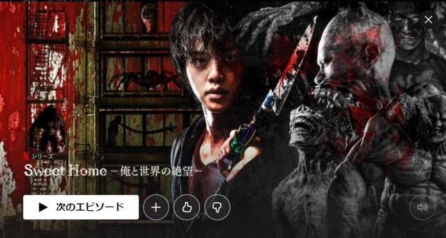 Netflixの韓国ドラマでいま注目は『Sweet Home~俺と世界の絶望~』! 「沼」なポイントを5つ紹介します