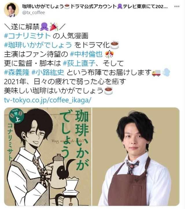 「主人公が中村倫也にしか見えない」と話題の漫画『珈琲いかがでしょう』がテレ東で実写化! ファンの声がついに現実になりました♡