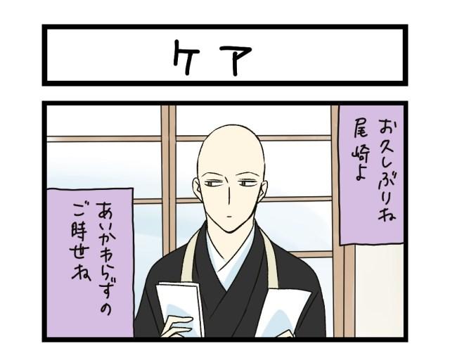 【夜の4コマ部屋】ケア / サチコと神ねこ様 第1476回 / wako先生