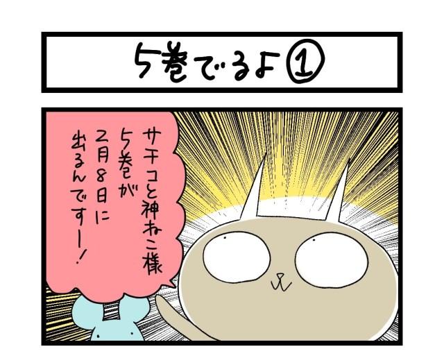 【夜の4コマ部屋】5巻でるよ (1) / サチコと神ねこ様 第1478回 / wako先生