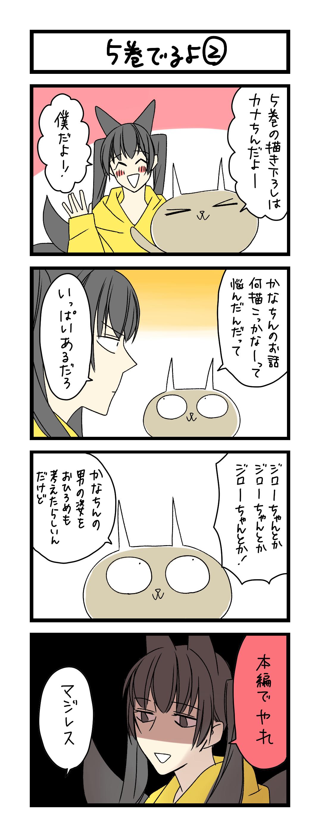 5巻でるよ (2)