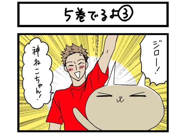 【夜の4コマ部屋】5巻でるよ (3) / サチコと神ねこ様 第1480回 / wako先生