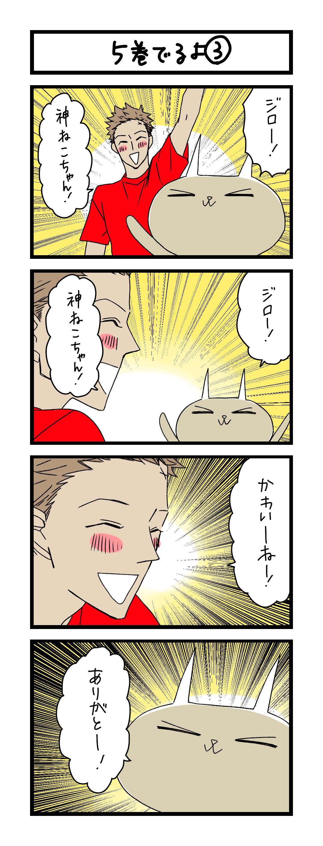 5巻でるよ (3)