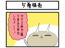 5巻発売 扉絵