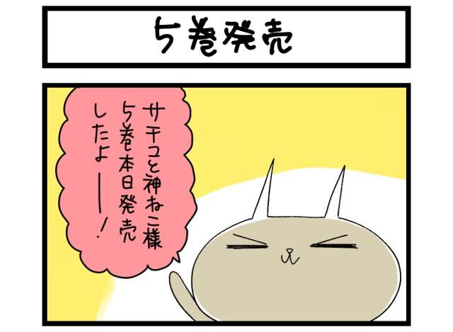 【夜の4コマ部屋】5巻発売 / サチコと神ねこ様 第1481回 / wako先生