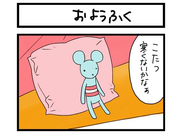【夜の4コマ部屋】おようふく / サチコと神ねこ様 第1484回 / wako先生