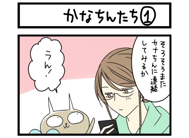 【夜の4コマ部屋】かなちんたち (1) / サチコと神ねこ様 第1485回 / wako先生