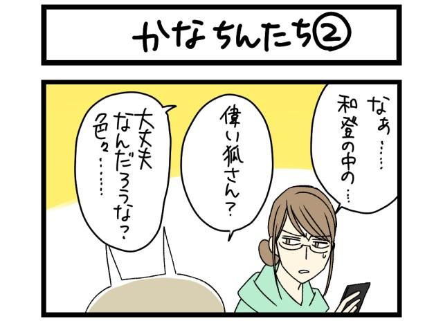 【夜の4コマ部屋】かなちんたち (2) / サチコと神ねこ様 第1486回 / wako先生