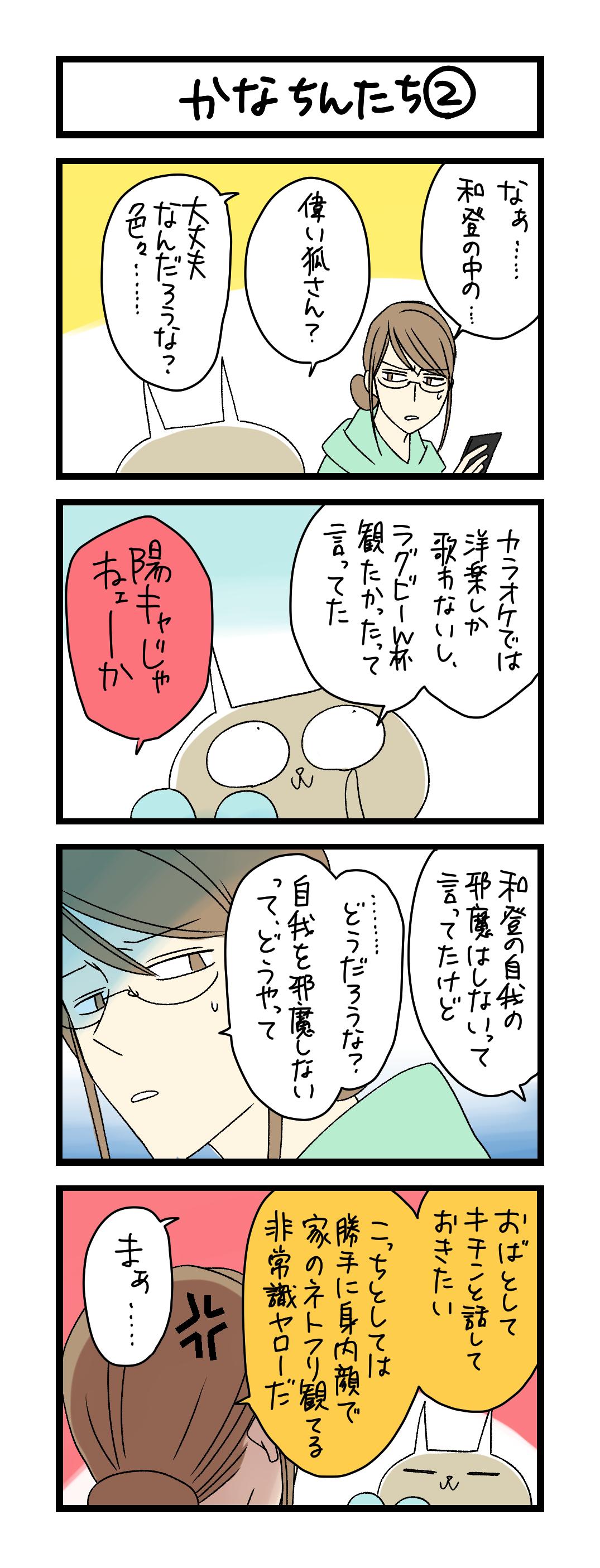 かなちんたち (2)