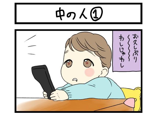 【夜の4コマ部屋】中の人 (1) / サチコと神ねこ様 第1487回 / wako先生