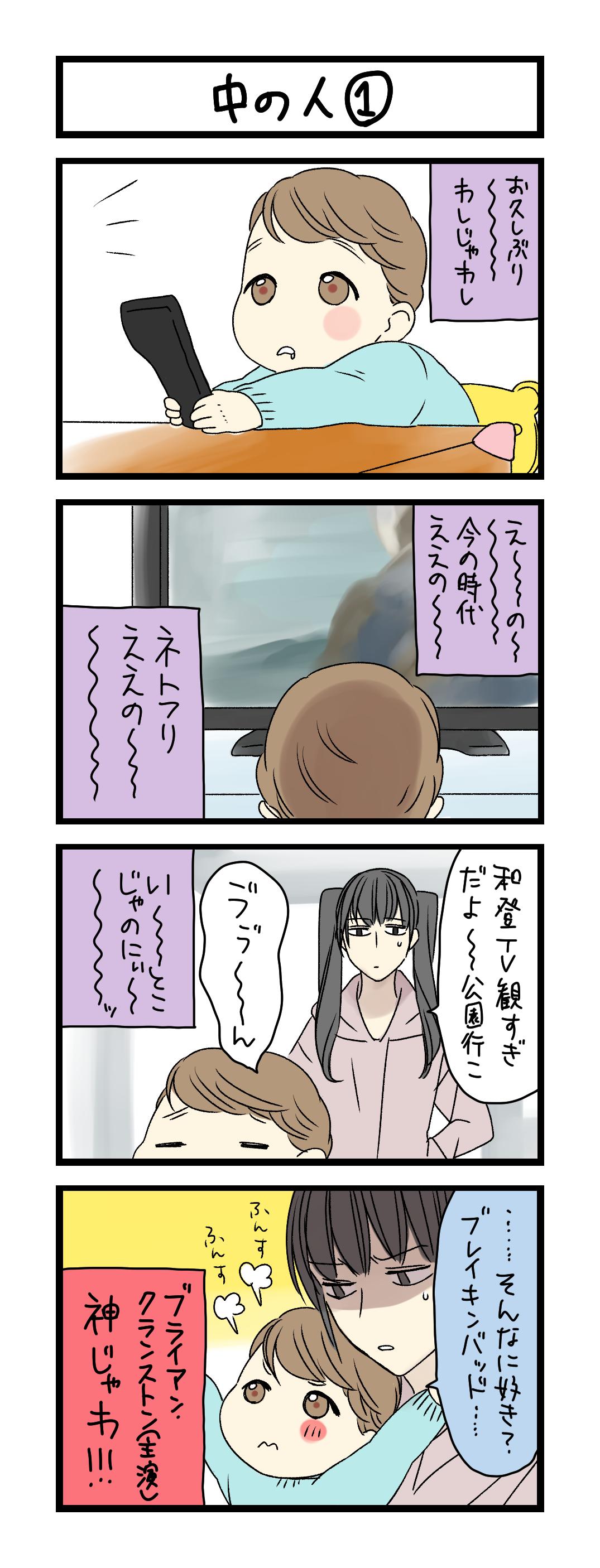 中の人 (1)